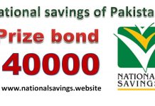 Rs 40000 Prize bond 02nd September 2019 Draw No.79 Results Lists Multan