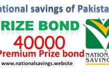 Rs 40000 Premium Prize bond 11th Draw Quetta 10/12/2019