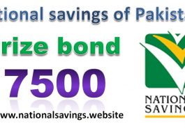 Rs 7500 Prize bond Draw No.77 Muzaffarabad Results Lists 01th February 2019