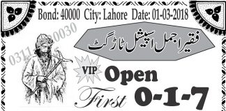 Prize bond Guess Papers 40000 March 2018 Draw Lahore (4)