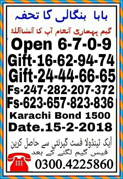 Rs. 1500 Prize bond Guess Papers 15 February, 2018 Held Karachi (3)