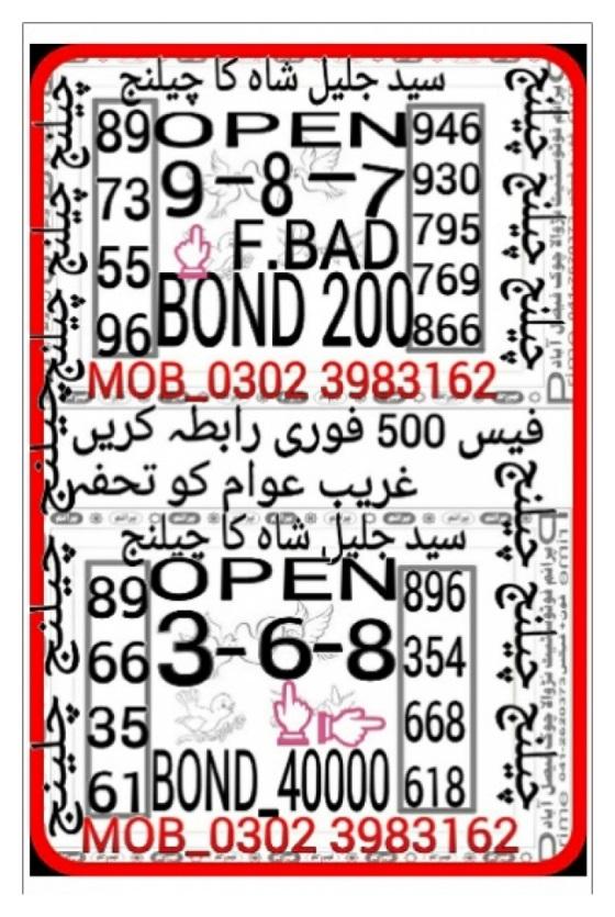 200 Prize Bond Guess Paper 2018 (6)