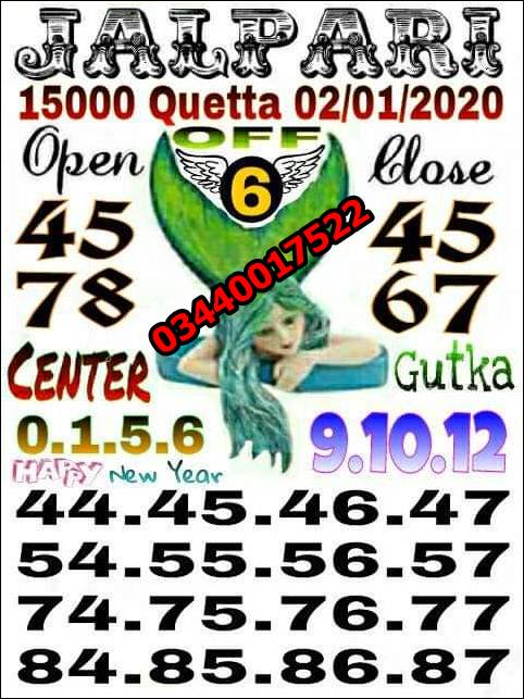 Jalpari 15000 Guess papers, prize bond guess papers (7)