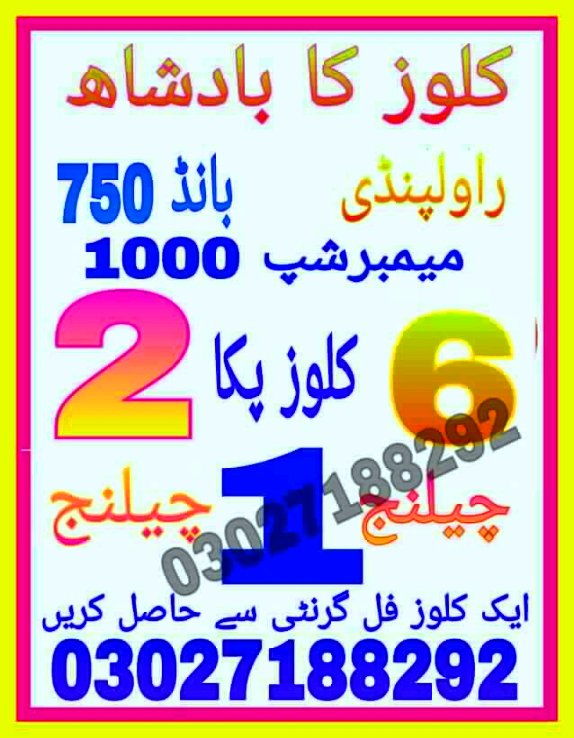 750 Prize bond Guess papers Rawalpindi 2018 (3)