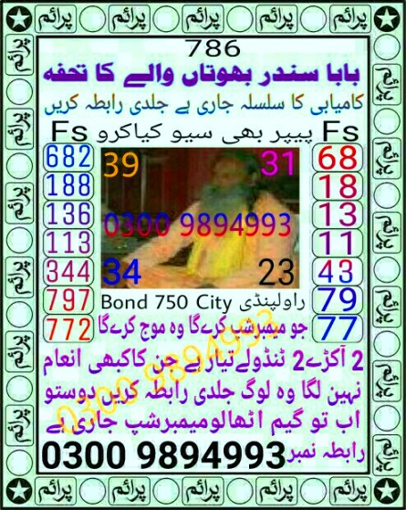 750 Prize bond Guess papers Rawalpindi 2018 (1)
