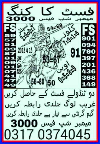 750 Prize bond Guess papers Rawalpindi 2018 (6)