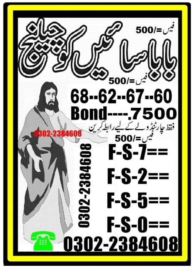Baba Sayein ko Challange 7500 Prize bond Guess Papers August 2018