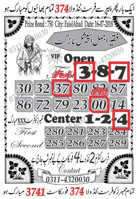 Faqeer Ajmal Special 7500 Prize Bond Guess Paper August 2018