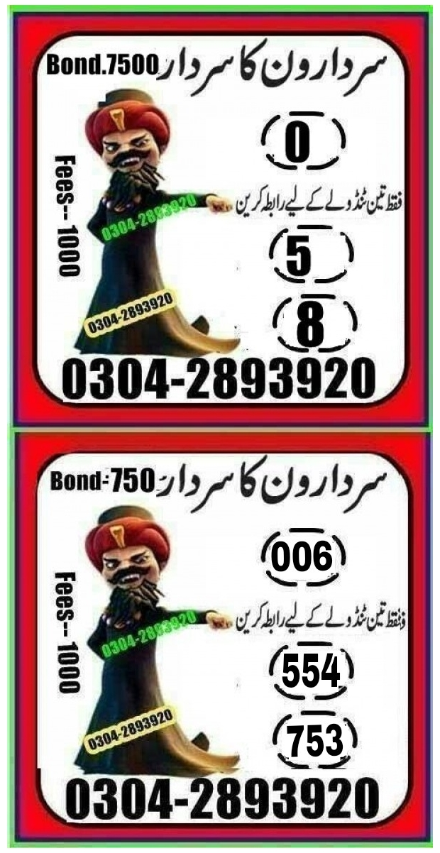 One ka Sardar 7500 Prize bond Guess Papers August 2018