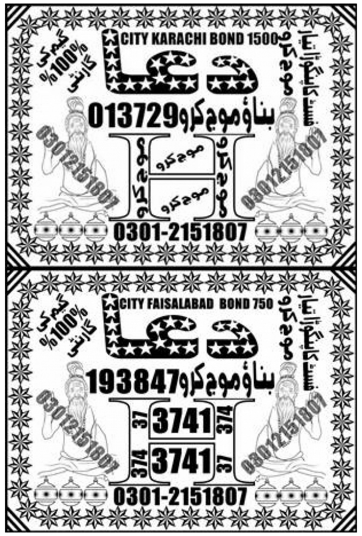 DUA DUA 1500 Prize bond Guess Papers August, 2018 Karachi