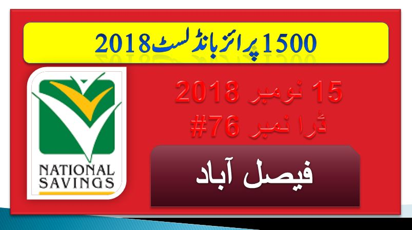 Rs 1500 Prize bond Draw No.76 Faisalabad Results Lists 15th November 2018