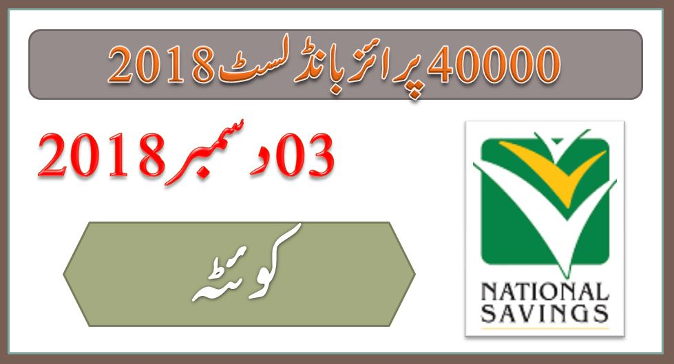 Rs 40000 Prize bond Draw No.76 Quetta Results Lists 03th December 2018