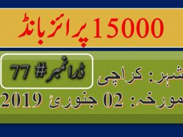 Rs 15000 Prize bond Draw No.77 Karachi Results Lists 02th January 2019
