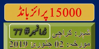 Rs 15000 Prize bond Draw No.77 Karachi Results Lists 02th January 2019