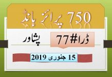 Rs 750 Prize bond Draw No.77 Peshawar Results Lists 15th January 2019