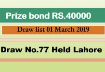 Rs. 40000 Prize bond 01st March 2019 Draw No.77 Lahore