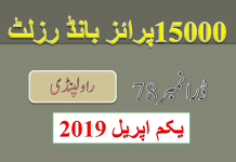 Rs 15000 Prize bond List ◊ 01 April 2019 Results ◊ Draw No.78 Rawalpindi