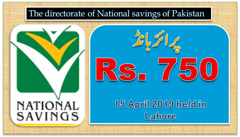 Draw 78, Rs. 750 Prize Bond List, Lahore On 15-04-2019 Results
