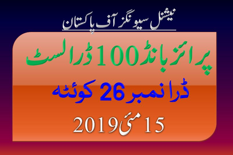 Rs 100 Prize bond Draw No.26 Quetta Results Lists 15 May 2019