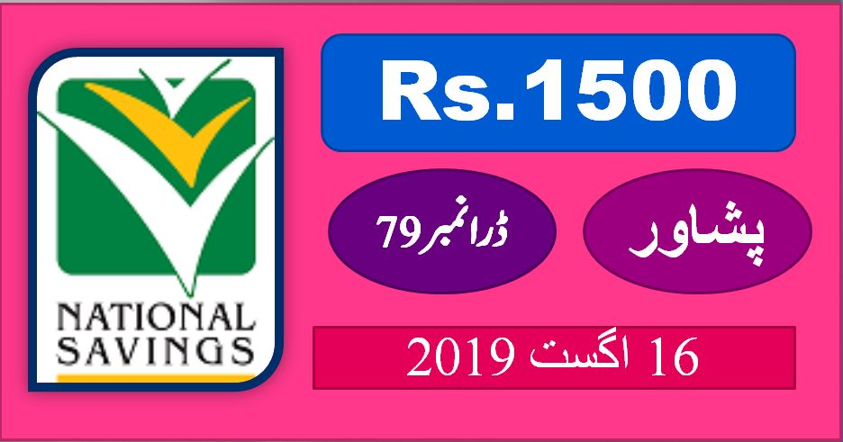 Rs 1500 Prize bond 16st August 2019 Draw No.79 Results Lists Peshawar