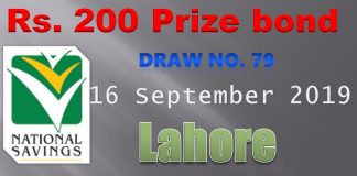 Rs 200 Prize bond 16th September 2019
