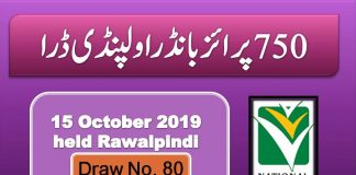 Rs 750 Prize bond ٖfull List 15 October 2019