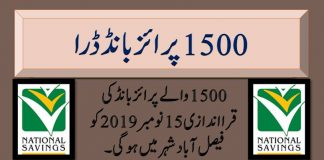 Draw No.80 Rs 1500 Prize bond Result,15 November 2019 Faisalabad